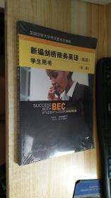 新编剑桥商务英语(高级)学生用书(第三版)  含光盘