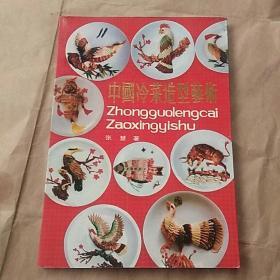 89年《中国冷菜造型艺术》