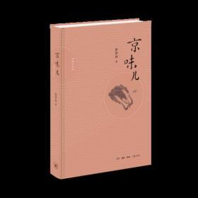 京味儿(增订版)精装全新带塑封 sl