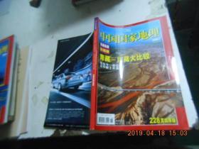 中国国家地理 2006【7】