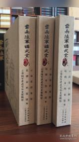 云南陆军讲武堂.同学录(全三册)
