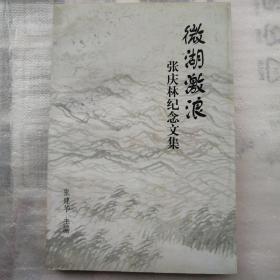 微湖激浪  张庆林纪念文集(作者签赠本)14.11.12