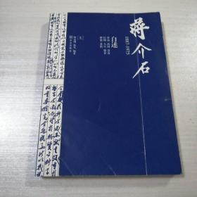 蒋介石:1887~1975(上)