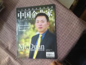 中国企业家2007年第3-4期合订本