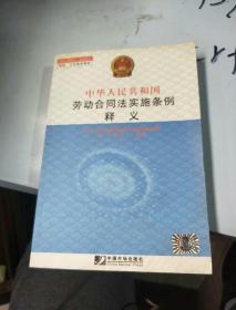 劳动人事部门企业学习培训工作指定教材:中华人民共和国劳动合同法实施条例释义