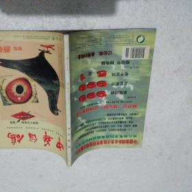 中华信鸽2000.1、2、4-6