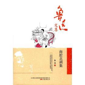 鲁迅文集:南腔北调集