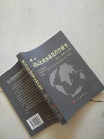 现行国际民商事诉讼程序研究