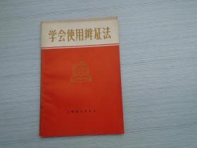 学会使用辩证法(32开平装1本 原版正版老书。江西省新华书店1970年10月出版。详见书影)