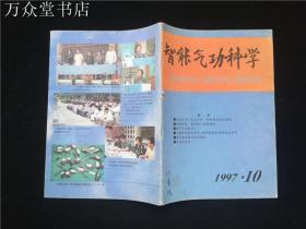 气功科学1997.10