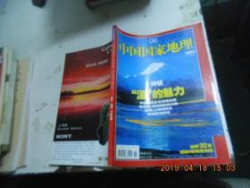 中国国家地理 2005【2】【看图】