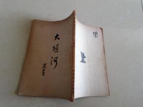 大堰河 (1939年初版1950年再版)