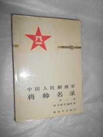 中国人民解放军将帅名录 1