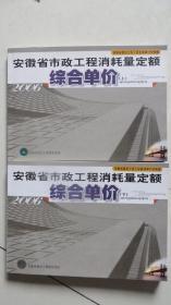 2006安徽省市政工程消耗量定额综合单价(上下)