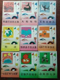 小学生丛书:狗洞,乔装打扮的土狼,大鲸牧场,今年你七岁,鲨鱼侦察兵,割掉鼻子的大象,130个科学游戏,小伞兵和小刺猬,宝葫芦的秘 密
