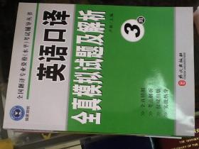 全国翻译专业资格(水平)考试辅导丛书·英语口译全真模拟试题及解析:3级附光盘