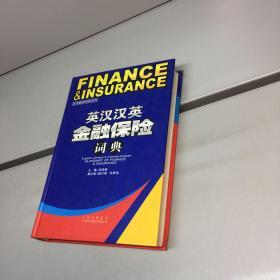 英汉汉英金融保险词典 【精装】【一版一印 9品 +++ 正版现货 自然旧 多图拍摄 看图下单】