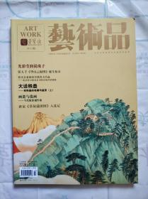 荣宝斋艺术品 2012第03期