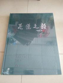 荷莲之韵--郭道义荷莲摄影集