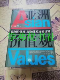 亚洲价值观:新加坡政治的诠释