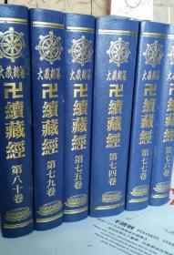 《卍续藏经 》全90册 精装影印本