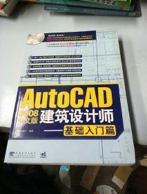 AutoCAD 2008中文版建筑设计师:基础入门篇
