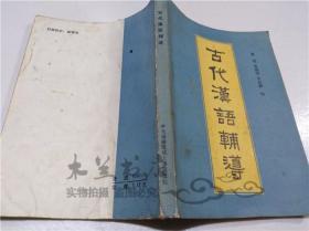 古代汉语辅导 董琨 吴鸿清 李杰群 中央广播电视大学出版社 1986年4月 32开平装