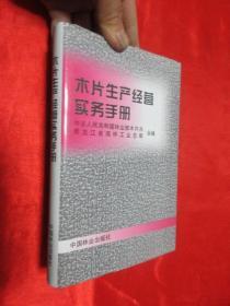 木片生产经营实务手册    【大32开,硬精装】