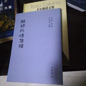 韩诗外传集释