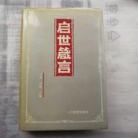 启世箴言(护封精装)14.11.12