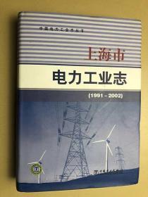 上海市电力工业志 1991-2002