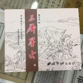 衢州常山革命故事連環畫《三衢星火》
