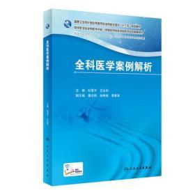 全科医学案例解析 第2版杜雪平 王永利 主编9787117250290人民卫生出版社 全新现货