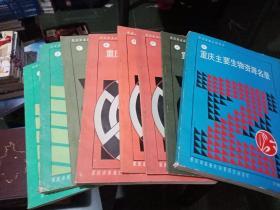 重庆农业区划丛书2.3.9.17.18.19.20.21