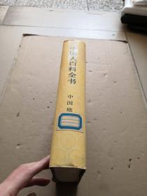 中国大百科全书 中国地理 精装特种本