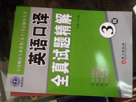 全国翻译专业资格(水平)考试辅导丛书:英语口译全真试题精解(3级)附光盘