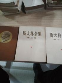 斯大林全集(二、九、十一卷)竖版