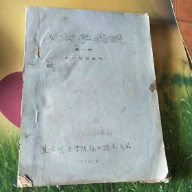 油印本:《地质学基础》第一册(矿井地质班用。焦作矿业学院徐州煤校合编,1976年)