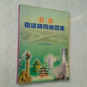 北京街道胡同地图集。