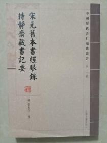 宋元旧本书经眼录 持静斋藏书记要:中国历代书目题跋丛书(第三辑)