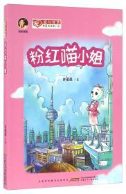 粉红喵小姐/爱与智慧校园阅读新小说