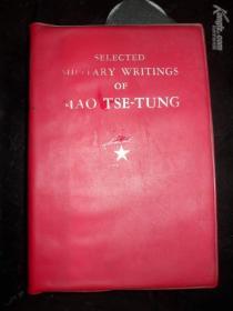 绝版藏书毛泽东军事文选英文版,版本独特,稀有罕见存世极少值得收藏