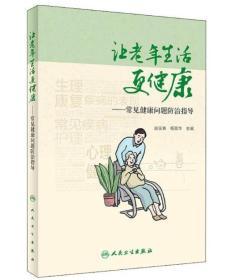 让老年生活更健康  常见健康问题防治指导 赵宝春 杨丽华 著
