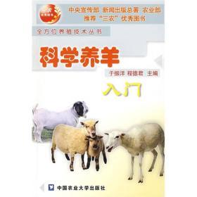 科学养羊入门
