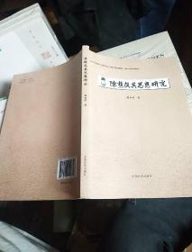 陈樵及其思想研究