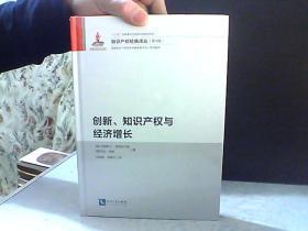 创新 知识产权与经济增长【未开封】