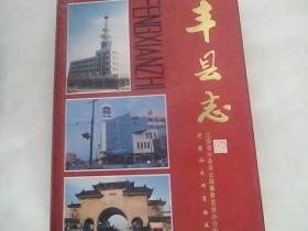 丰县志 江苏省