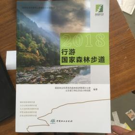 2018行游国家森林步道