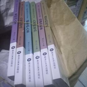 戴尔.卡耐基励老人生书系(全六本合售)