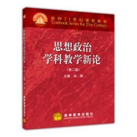 正版 思想政治学科教学新论(第二版) 刘强